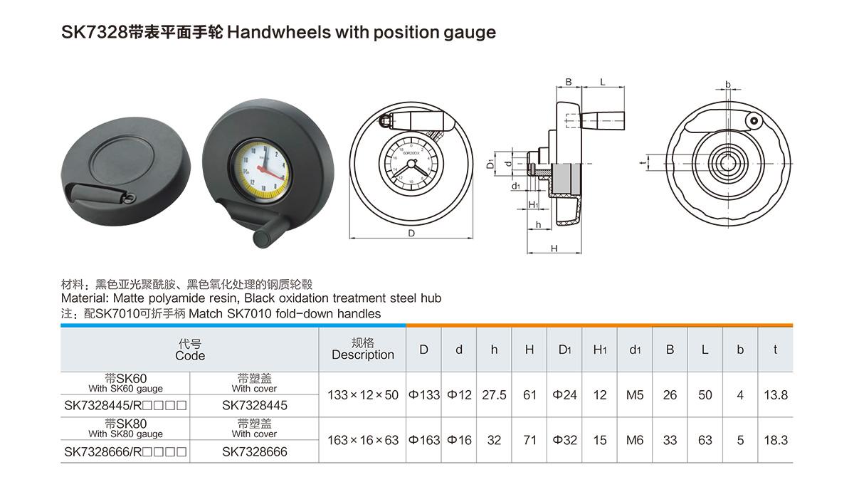 SK7328塑盖平面手轮(图1)